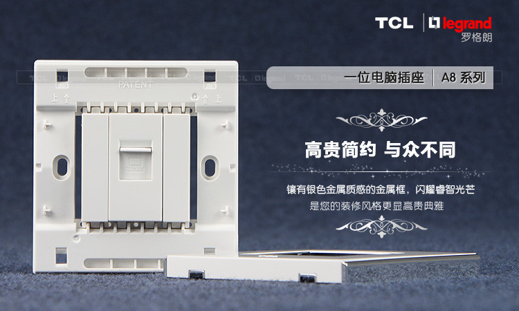 电脑插座(tcl罗格朗a8系列)【图片