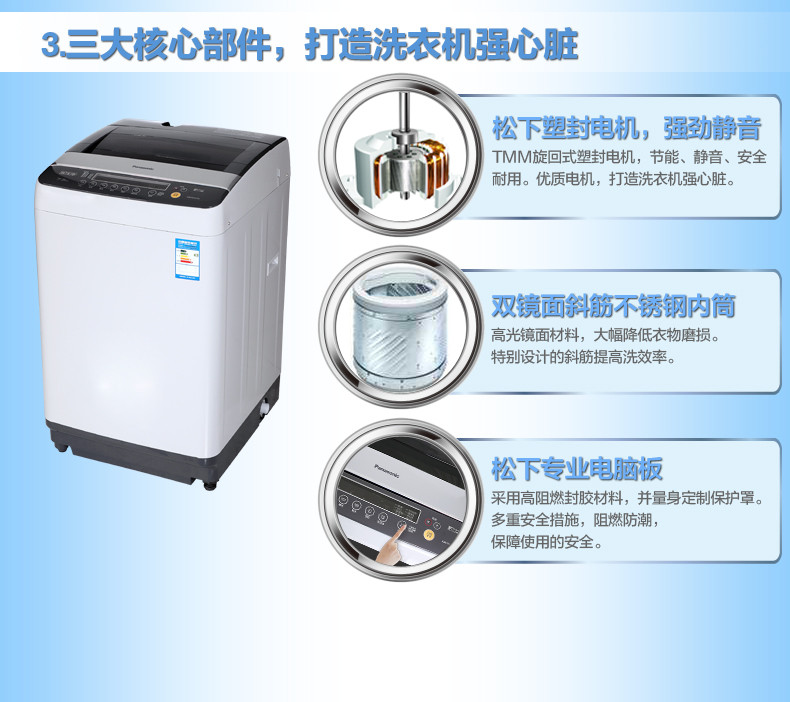 松下洗衣机xqb75-h771u【图片